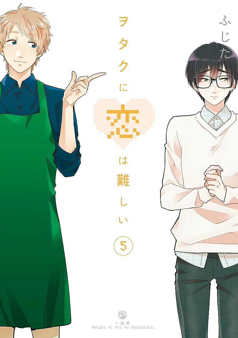 動的世論調査ハンカチヲタクに恋は難しい: 5 (comic POOL)