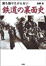 表紙: 誰も語りたがらない 鉄道の裏面史 | 佐藤充