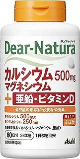 ディアナチュラ カルシウム・マグネシウム・亜鉛・ビタミンD 360粒(60日分)