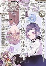 コミックヴァルキリーWeb版Vol.78 (ヴァルキリーコミックス)