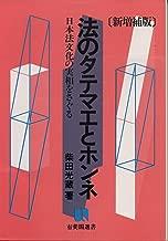 法のタテマエとホンネ―日本法文化の実相をさぐる (有斐閣選書)