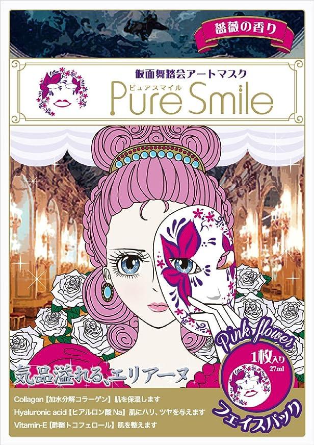 近くほのめかすヒョウPure Smile ピュアスマイル 仮面舞踏会アートマスク ピンクフラワー