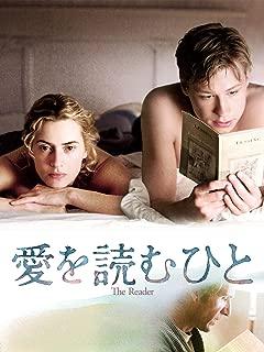 愛を読むひと(字幕版)