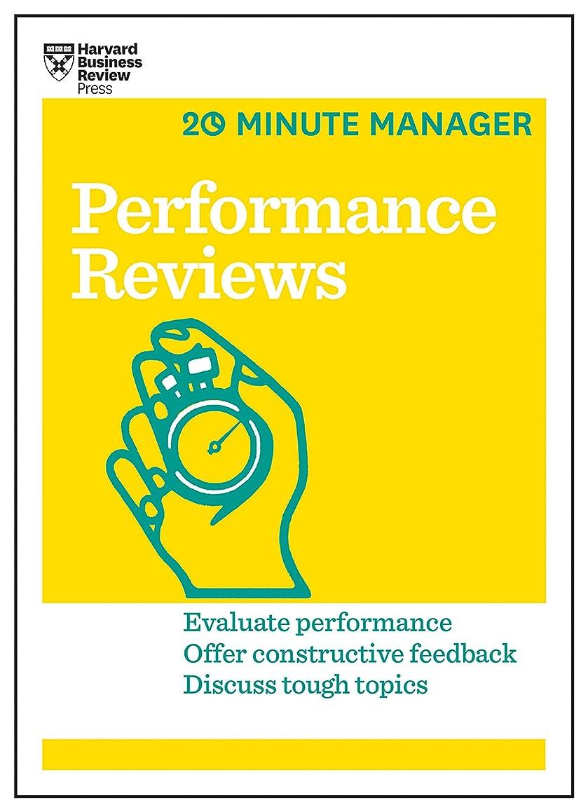 ペット植物学生命体Performance Reviews (HBR 20-Minute Manager Series) (English Edition)