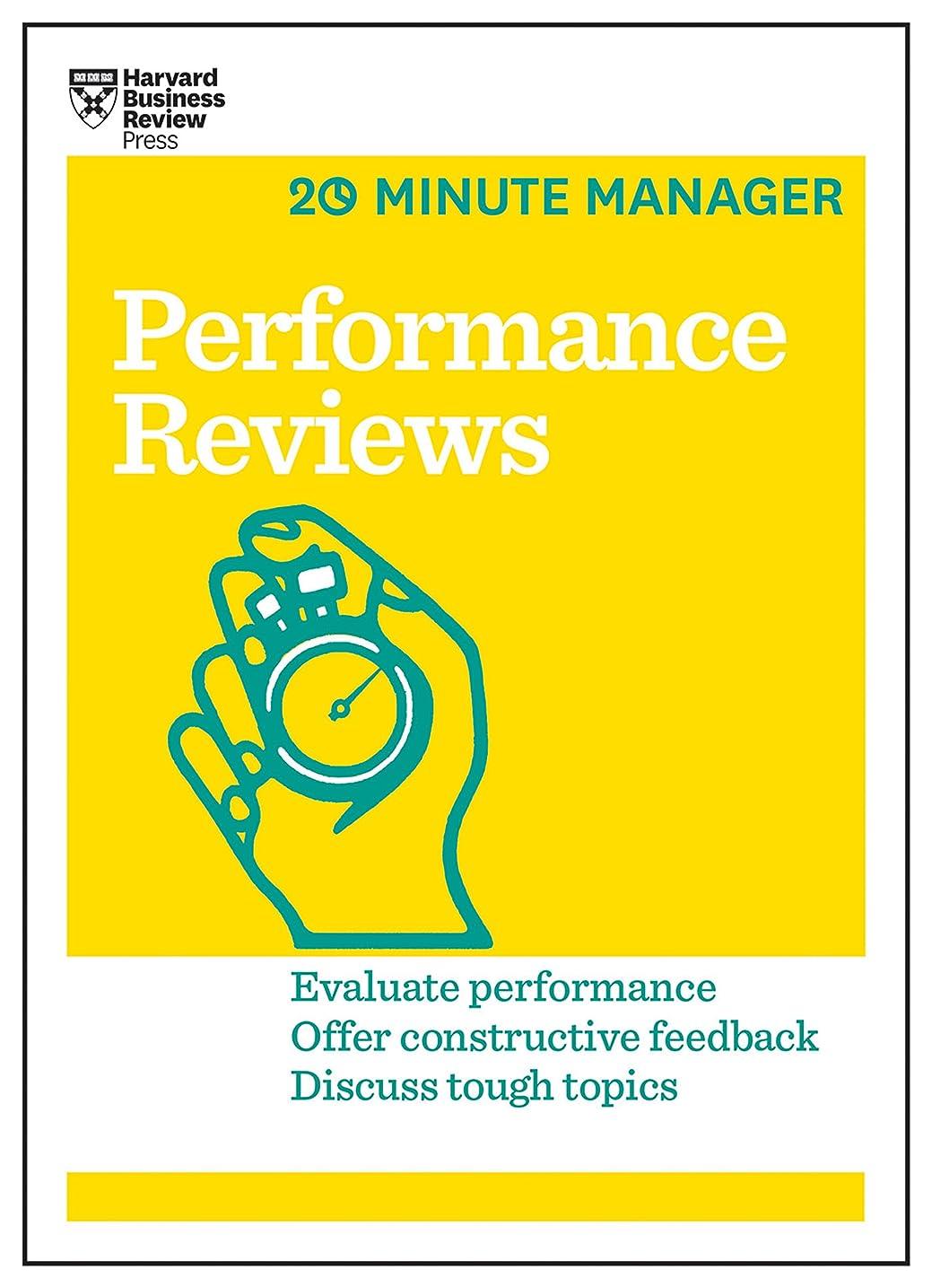 わずかな引き出し腐ったPerformance Reviews (HBR 20-Minute Manager Series) (English Edition)