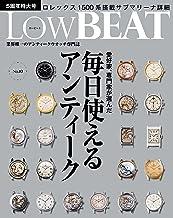 表紙: LowBEAT No.10 Low BEAT | 株式会社シーズ・ファクトリー