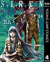 表紙: SIREN ReBIRTH 4 (ヤングジャンプコミックスDIGITAL) | ソニー・インタラクティブエンタテインメント