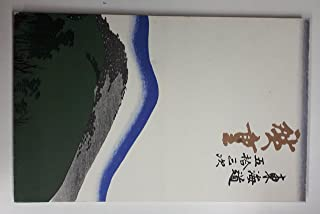 hisashige tanaka