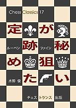 定跡が秘めた狙い (チェス・クラシックス 17)