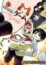 表紙: M・ゲーム(1) (ヤングキングコミックス) | クリスタルな洋介