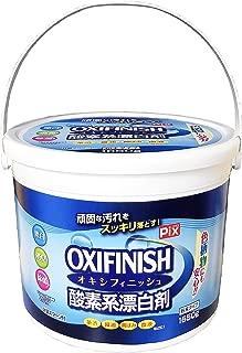 ピクス 酸素系漂白剤 OXI FINISH オキシフィニッシュ 漂白・消臭・除菌 1650g 大容量