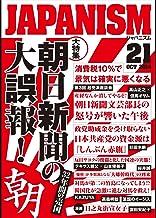 表紙: ジャパニズム 21   桜井誠