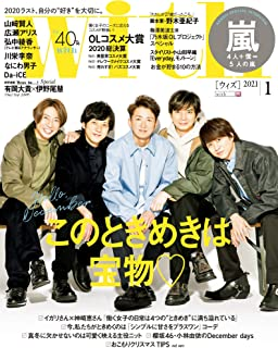 with (ウィズ) 2021年 1月号 [雑誌]