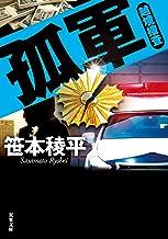 表紙: 孤軍 越境捜査 (双葉文庫) | 笹本稜平