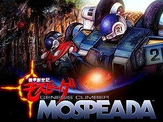 Genesis Climber MOSPEADA (English Subtitled)
