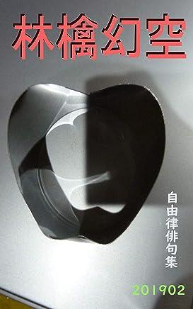 林檎幻空 201902: 自由律俳句集 (あとりえおじゃらの本)