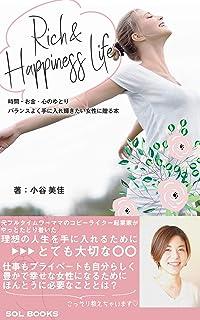 Rich & Happiness Life【読者限定特典付き】: 時間・お金・心のゆとり バランスよく手に入れたい女性に贈る本 (SOL BOOKS)