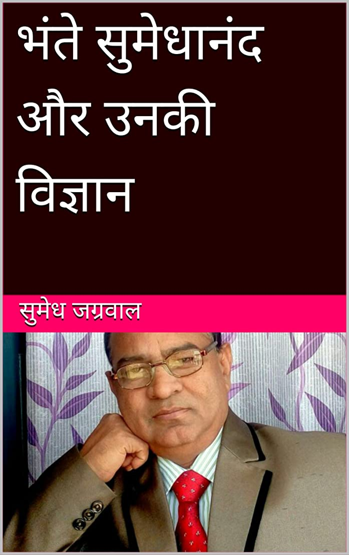 ???? ????????? ?? ???? ??????? (??? Book 1) (Hindi Edition)