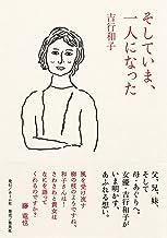 表紙: そしていま、一人になった (ホーム社) | 吉行和子