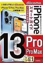 ゼロからはじめる iPhone 13 Pro/Pro Max スマートガイド ドコモ完全対応版