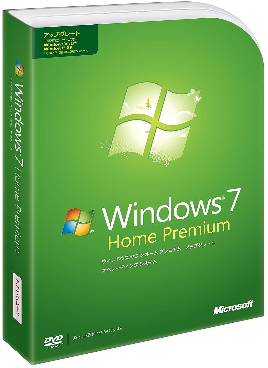 幾分トロリーバス辛なWindows 7 Home Premium アップグレード