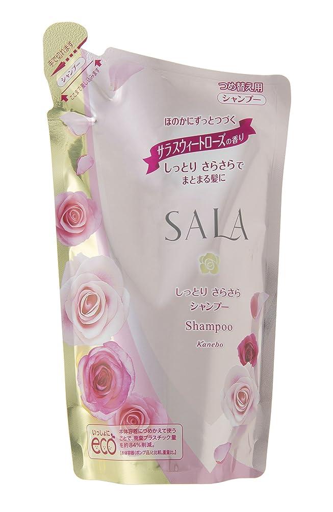必要条件雄弁砂のサラ シャンプー しっとりさらさら つめかえ用 サラスウィートローズの香り