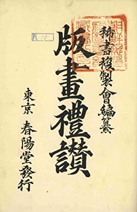 Hanga raisan: Government-General of Chosen Library Collection (Wada nigon) (Japanese Edition)