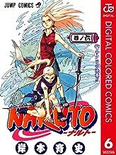 表紙: NARUTO―ナルト― カラー版 6 (ジャンプコミックスDIGITAL)   岸本斉史