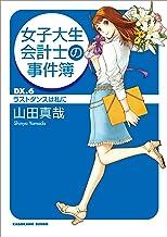 表紙: 女子大生会計士の事件簿 DX.6 ラストダンスは私に (角川文庫) | 山田 真哉
