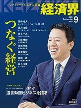 経済界 2021年 09月号 [雑誌]