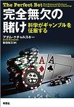 表紙: 完全無欠の賭け ~科学がギャンブルを征服する | 柴田 裕之