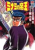 ミナミの帝王(132) (ニチブンコミックス)