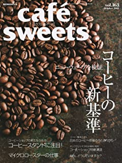 cafe-sweets (カフェ-スイーツ) vol.163 (柴田書店MOOK)