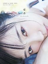表紙: 小林愛香 1st写真集「愛香」Another Edition (単行本) | 小林 愛香