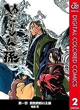 表紙: ぬらりひょんの孫 カラー版 魑魅魍魎の主編 2 (ジャンプコミックスDIGITAL) | 椎橋寛