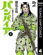 表紙: 昭和不老不死伝説 バンパイア 4 (ヤングジャンプコミックスDIGITAL)   徳弘正也