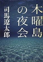 表紙: 木曜島の夜会 (文春文庫) | 司馬遼太郎