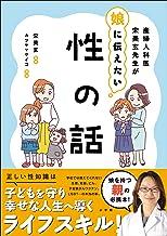 表紙: 産婦人科医宋美玄先生が娘に伝えたい 性の話 | カツヤマケイコ