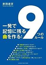 表紙: 一発で記憶に残る曲を作る! 「9つのルール」 | 割田康彦