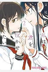 私は君を泣かせたい 2 (ヤングアニマルコミックス) Kindle版