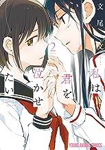 表紙: 私は君を泣かせたい 2 (ヤングアニマルコミックス) | 文尾文