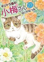 表紙: キジトラ猫の小梅さん (21) (ねこぱんちコミックス)   ほしのなつみ