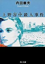 表紙: 上野谷中殺人事件 「浅見光彦」シリーズ (角川文庫)   内田 康夫