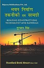Building Construction Technology and Materials (Hindi) (Hindi Edition)