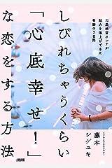 しびれちゃうくらい「心底幸せ!」な恋をする方法 恋愛地雷オンナが魅力を爆上げできた奇跡の7日間 (大和出版) Kindle版