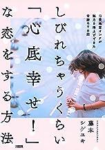 表紙: しびれちゃうくらい「心底幸せ!」な恋をする方法 恋愛地雷オンナが魅力を爆上げできた奇跡の7日間 (大和出版) | 藤本 シゲユキ