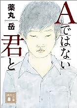 表紙: Aではない君と (講談社文庫) | 薬丸岳