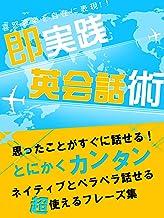 表紙: 思ったことがすぐに話せる!即実践英会話術 (SMART BOOK) | イノベーション編集部
