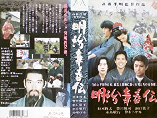 明治青春伝[VHS]