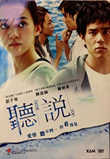 Hear Me (2009) By KAM Version DVD~in Mandarin w/ Chinese & English Subtitles ~Imported From Hong Kong~